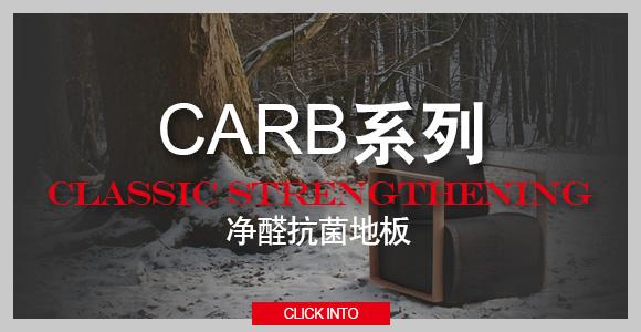 CARB认证地板