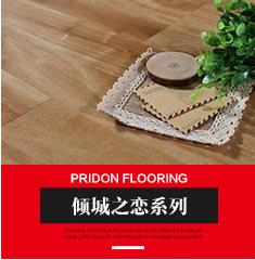 荣登实木地板
