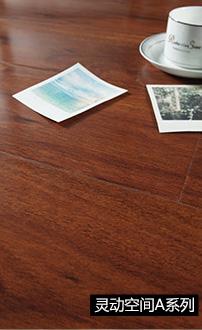 地热专用实木地板