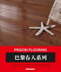 实木复合地板生产厂家